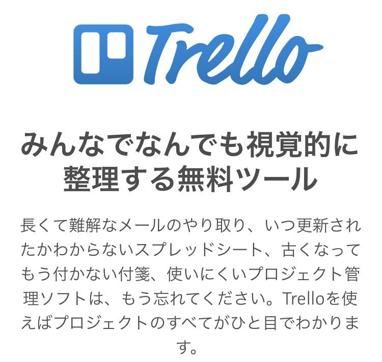 タスク管理ツールはTrelloで決まり!面倒くさがり屋の僕でも使えてます!