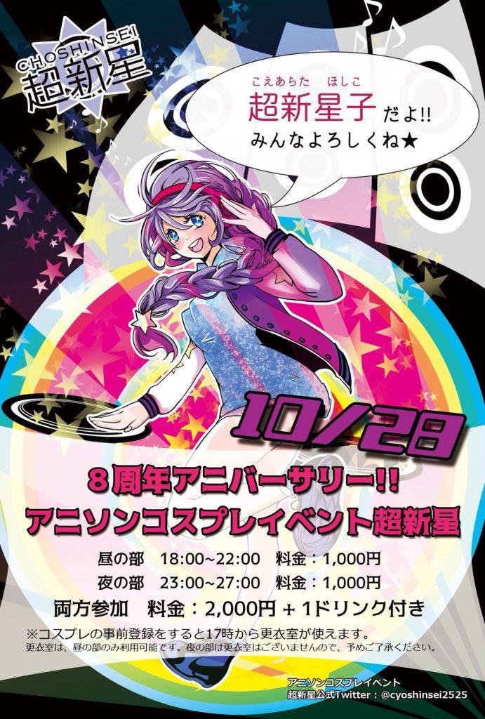 長野県の老舗アニソンイベント「超新星」が8周年を迎えます!