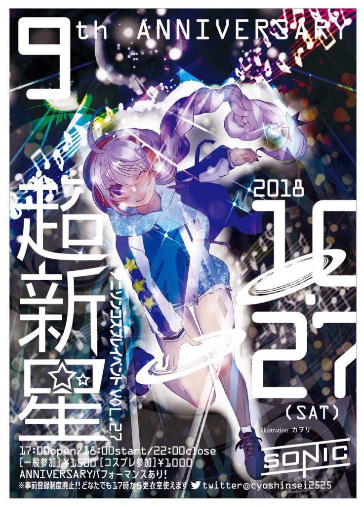 イベント告知!アニソンコスプレイベント『超新星』祝9周年!